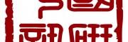 北京国研中讯经济信息咨询中心