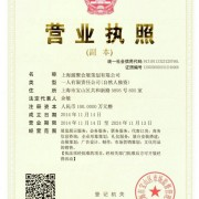 上海源聚会展策划