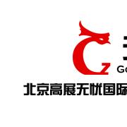 北京高展无忧国际