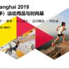 2019亚洲(夏季)运动用品与时尚展(上海体博会)