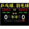 乒乓球比赛计时系统 裁判系统 乒乓球简易打分系统