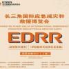 2022长三角国际应急减灾和救援博览会-EDRR